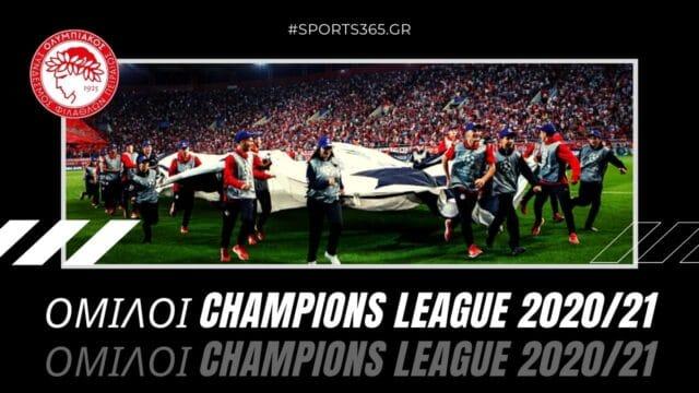 Κλήρωση ομίλων Chamions League: Οι αντίπαλοι του Ολυμπιακού!