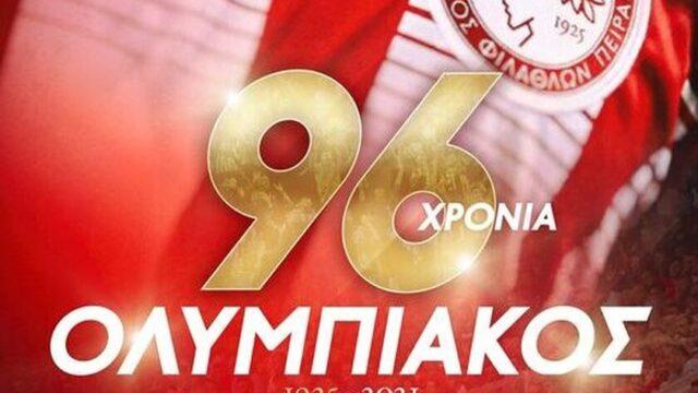 Ολυμπιακός: 96 Χρόνια Ολυμπιακός και… γιορτή στο Πειραιά! (VID)