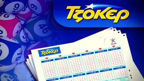 Τζόκερ (26/09): Αυτοί είναι οι τυχεροί αριθμοί!
