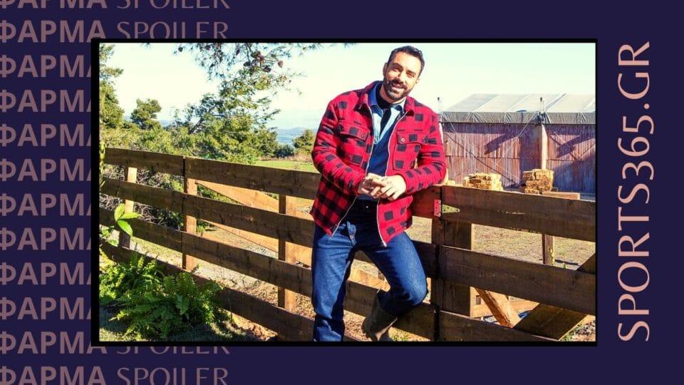Φάρμα Spoiler (15/05): Ο Σάκης Τανιμανίδης Φωτογραφίζεται με τους παίκτες της φάρμας!