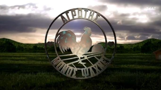 Αγρότης Μόνος Ψάχνει: Spoiler – Κλειδώνει η παρουσιάστρια!