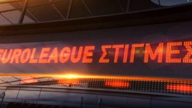 Euroleague: Φάσεις που λες «Oh My God» – Τέσσερα λεπτά μπασκετικής τρέλας! (vid)