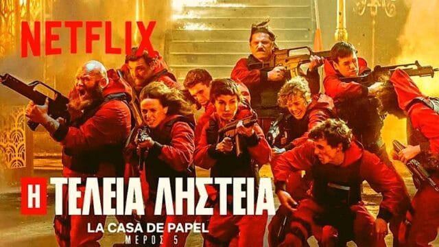 La Casa De Papel: Μόλις κυκλοφόρησε το trailer του πέμπτου κύκλου! (Vid)