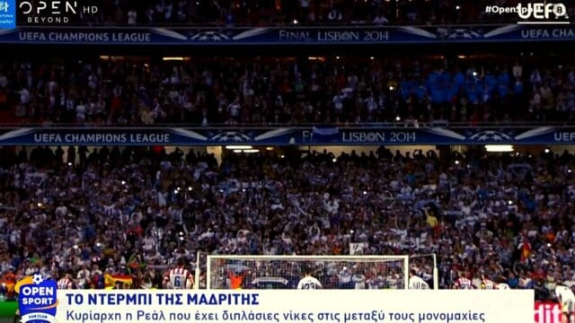 La Liga: Αφιέρωμα για το ντέρμπι της Μαδρίτης, Ρεάλ vs Ατλέτικο